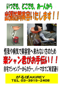 p1楽シャン君ポップ用フォトキャプ~1